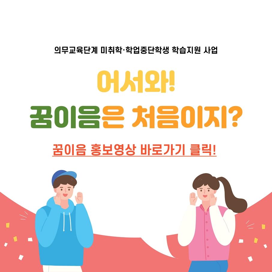 꿈이음 홍보영상 팝업