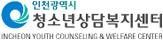 인천 청소년상담복지센터